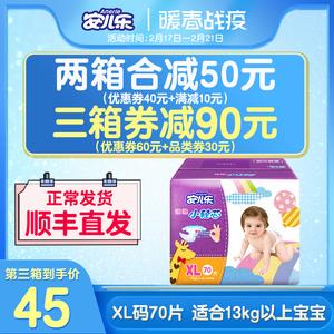 安儿乐小轻芯纸尿裤安尔乐超薄透气男女宝宝婴儿尿片尿不湿MLXL号