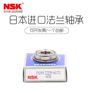 日本进口NSK带法兰边轴承F683 F684 F685 F686 F687 F688 F689ZZ