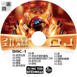 2019新歌熱歌中文DJ抖友流行勁爆dj重低音嗨舞曲汽車載cd光盤 4碟