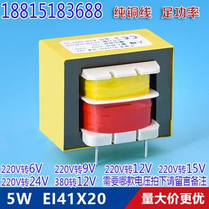 EI41 5W電源變壓器220V380V轉6V 9V 12V 15V 24V隔離工頻PCB針式