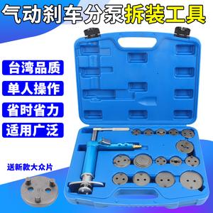 气动刹车分泵调整工具活塞顶回复位器刹车片回位工具更换拆装工具