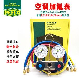 威科REFCO空调加液表R22/R134A/R404A/R410A/R32高低压双头压力表