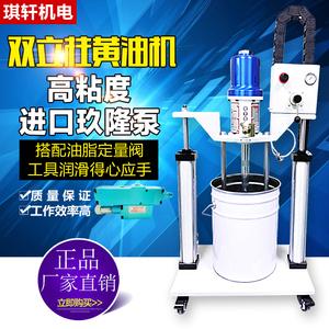 台湾加双立柱黄油机高粘度油脂定量加注机注油机注脂机加脂机厂家