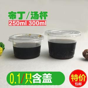 一次性塑料250ml啫喱透明圆形汤杯果冻布丁外卖酸奶碗带盖酱料杯