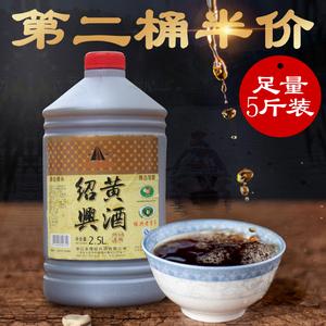 绍兴黄酒料酒