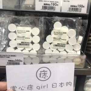 【每月赴日本】日本本土 MUJI無印良品壓縮型DIY面膜紙 20片