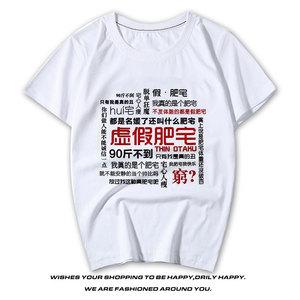 虚假肥宅快乐夏男女短袖T恤文艺弹幕诚信肥宅搞笑打底衫半袖衣服