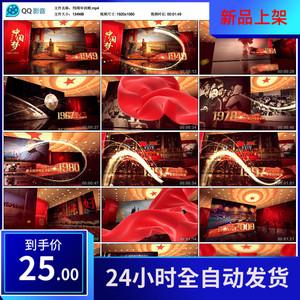 大气震撼中国梦红色历史回顾图文照片展示AE片头模板