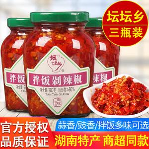 壇壇鄉拌飯剁辣椒280g*3瓶湖南特產蒜香豉香朝天椒辣椒醬蒸魚醬椒