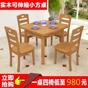 實木餐桌小戶型正方形可伸縮折疊家用吃飯桌子4人6人小餐桌椅組合