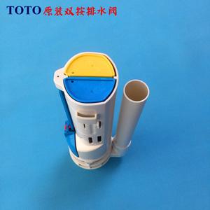 原装TOTO马桶水箱配件 座便器双按式排水阀 SW680B 981B 781 985
