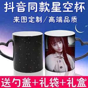 中秋节礼品 陶瓷杯热水渐变色星空马克水杯子带盖勺创意定做图案