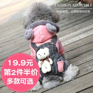 泰迪小狗狗衣服秋冬装可爱四脚加厚女宠物猫咪小型犬比熊法斗博美