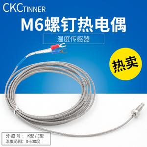 K型熱電偶,M6/M8螺釘式 小型熱電偶 ,溫度儀表傳感器探頭