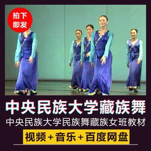 中央民族大学藏族成品舞视频教材舞蹈教学女班教程中国民间学跳舞