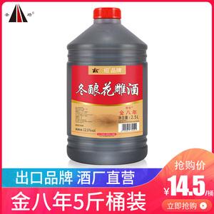 紹興特產黃酒2.5L手工冬釀花雕糯米酒5斤桶裝加飯老料酒整箱包郵