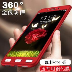 適用于紅米Note4x高配手機殼naot4x全包neot4x硬Redminote4xl防摔