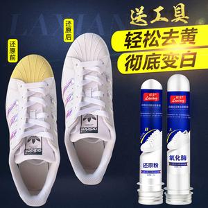 去氧化劑去黃小白鞋清洗劑增白還原粉鞋子邊發黃氧化酶去黃還原劑
