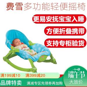 费雪正品婴儿多功能轻便安抚摇椅W2811 宝宝摇椅哄睡摇篮椅摇摇椅