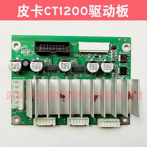 皮卡刻字機驅動板主板CT630CT1200馬達接線板正品原裝配件