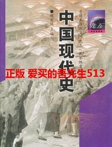 【正版】中國現代史(魏宏運)