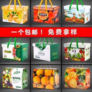 水果包装盒礼盒高档通用10斤装苹果橙子橘子空盒子礼品盒纸箱定制