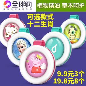 韓國驅蚊神器手環隨身寶寶戶外貼防蚊子成人嬰兒童紐扣防蚊扣手表