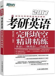 考研英语完形填空2017