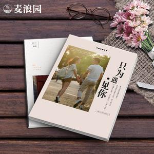 照片书定制毕业做相册制作diy手工创意情侣个人写真纪念自制礼物