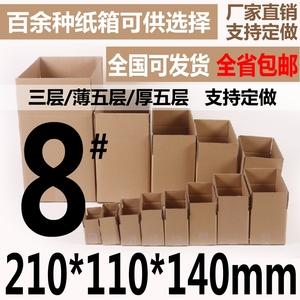 加硬薄五層優質三層加厚五層 8#(210*110*140)mm包裹包裝紙箱子