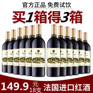 【买一箱送2箱】法国进口原酒红酒葡萄酒整箱特价ktv酒吧干红酒