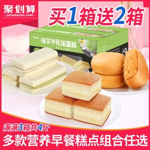 吃貨夾心點心整箱早餐速食2000g蛋糕懶人小零食品糕點面包餅干