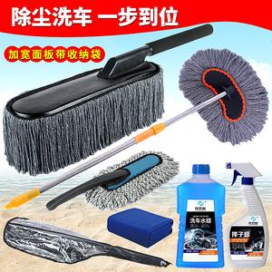 汽车掸子除尘拖把专用刷车刷子洗车刷车用擦车神器洗车工具套装