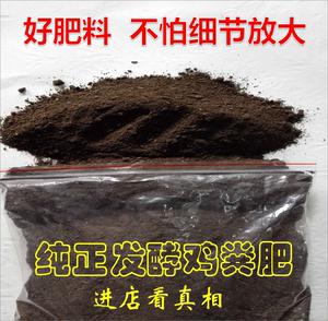 有机肥农家粪肥鸡屎粪发酵生物有机质肥料蔬菜果树花卉盆栽营养土