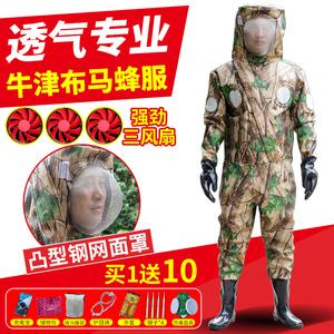 馬蜂服新款防馬蜂服連體衣防護服透氣加厚散熱防胡蜂衣馬蜂衣包郵