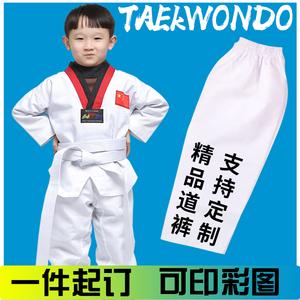 跆拳道服兒童道服成定制冬裝純棉服裝褲子白色訓練男童跆拳道道服
