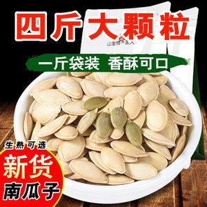 南瓜子炒貨原味4斤生熟可選紙皮南瓜子鹽焗南瓜籽零食袋裝小包裝