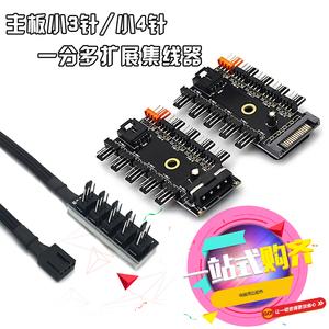 风扇集线器FANHUB电脑PWM温控调速小3/4针风扇小3/4pin控制延长线