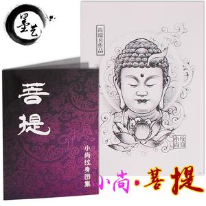 菩提纹身手稿四如来佛祖观音菩萨象神牡丹花纹身手稿设计书籍画册