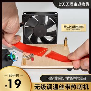 高温小型裁剪手工热切机电热烫切割器商标缎织带松紧带丝带切带机