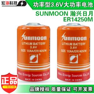 日月Sunmoon ER14250M 3.6V锂亚功?#24066;?报警器电子标签温控器电池