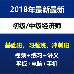 2019年山东初级经济师_广州2019年初级经济师什么时候报名