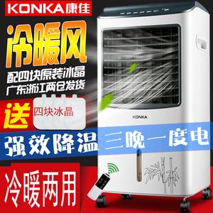 移動空調/冷暖除濕制冷風扇家用一體機免安裝冷暖兩用空調扇酒店