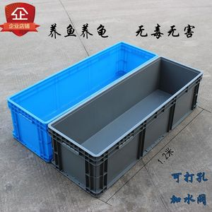特大號加厚塑料周轉箱長方形養魚養龜箱水產養殖膠箱烏龜筐物流框