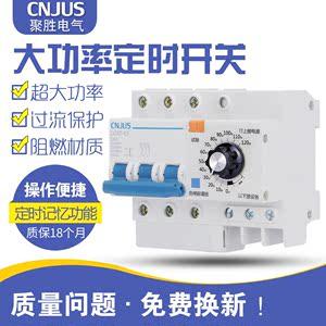 三相380V大功率定时开关时间控制器自动断电可调单相220V电机新品