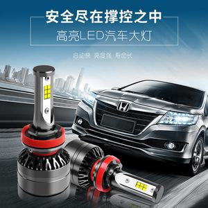 汽车LED大灯h1h4h7改装灯泡超亮远近光通用激光一体9005