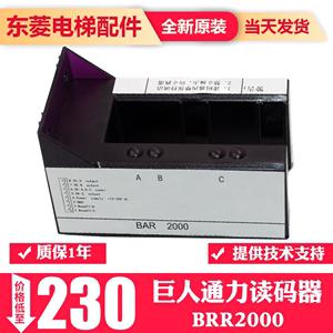 巨人通力电梯读码器 KM773350G01巨通轿厢感应器 BAR2000原装全新
