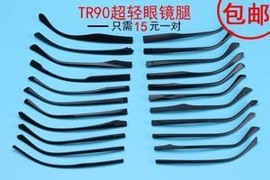 眼睛成人更换螺丝断裂舒适眼镜腿配件?#27426;?#36890;用拆卸脚架折叠塑料耳