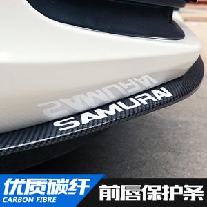 奇瑞E3 A1 A3 A5 X1汽車前鏟前唇前杠膠條側裙防撞條保護條裝飾