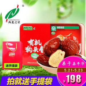 西北之星红枣 陕西枣特产一级狗头枣1000g枣独立包装零食礼盒枣子